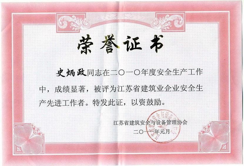 """公司荣获""""江苏省建筑安全生产先进单位""""荣誉称号"""